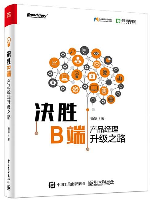 決勝B端——產品經理升級之路