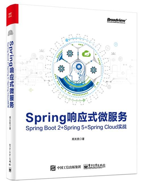 Spring响应式微服务:Spring Boot 2+Spring 5+Spring Cloud实战