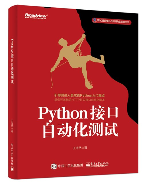 Python接口自动化测试