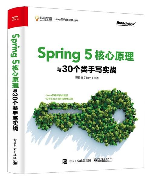 Spring 5核心原理与30个类手写实战(咕泡学院Java架构师成长丛书)