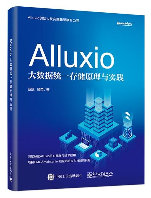 Alluxio:大数据分布式存储原理与实践