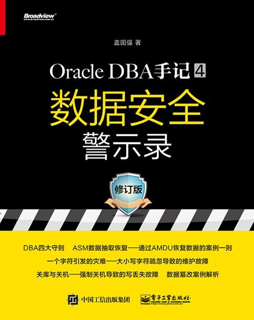 DBA 手记——Oracle 数据安全的警示与原则