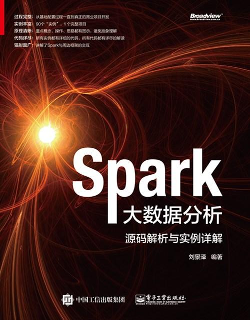 Spark大数据分析——源码解析与实例详解