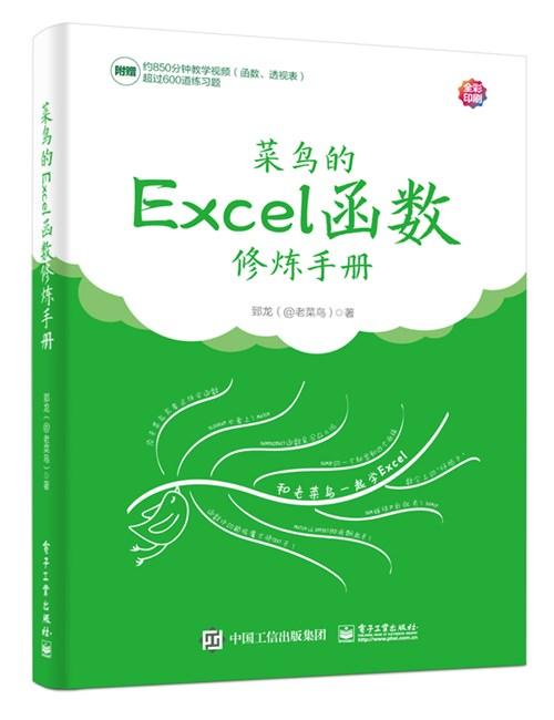 菜鳥的Excel函數修煉手冊