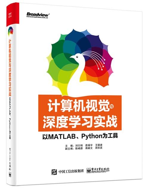 計算機視覺與深度學習實戰:以MATLAB、Python為工具