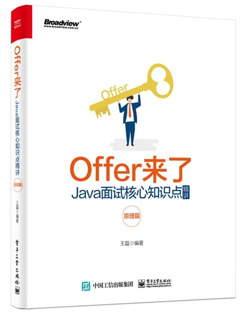 Offer来了:Java面试核心知识点精讲(原理篇)