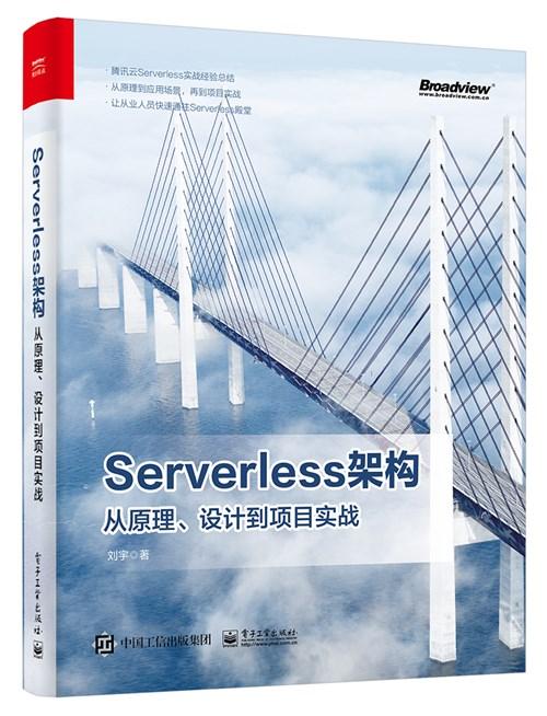 Serverless架構:從原理、設計到項目實戰