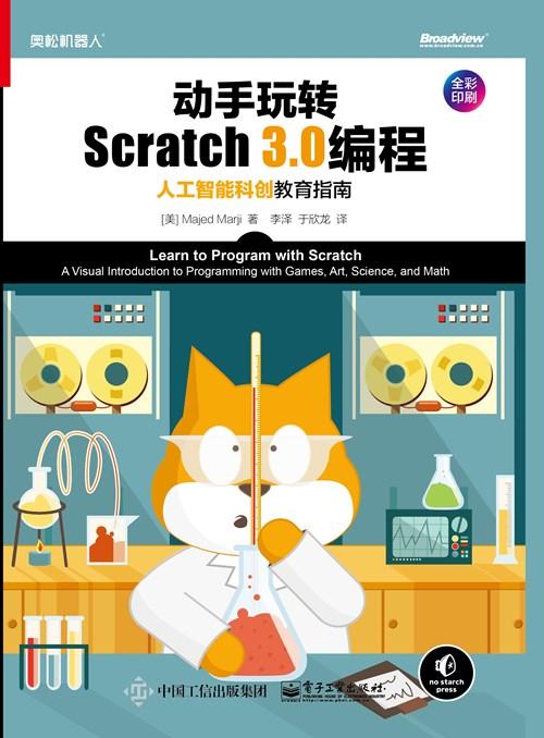 動手玩轉Scratch3.0編程:STEAM創新教育指南