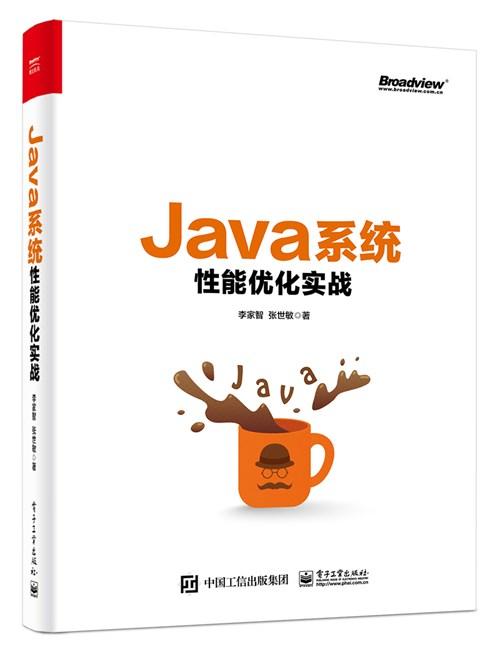 Java系統性能優化實戰