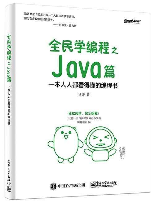 寫給大眾的Java編程書