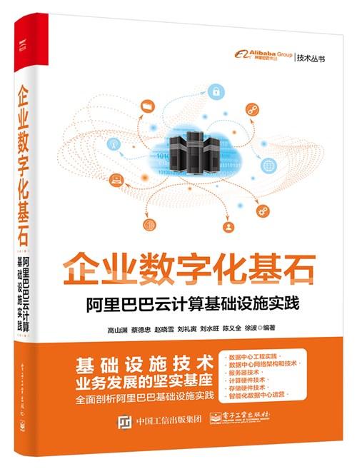 企業數字化基石——阿里巴巴云計算基礎設施實踐