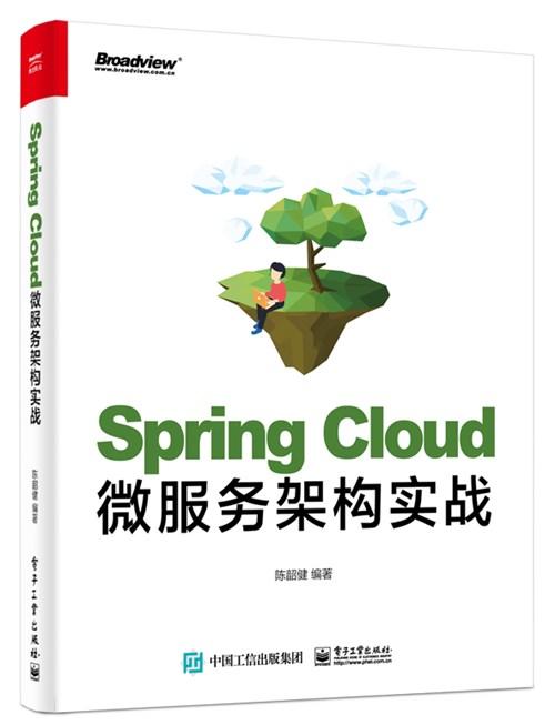 Spring Cloud微服務架構實戰