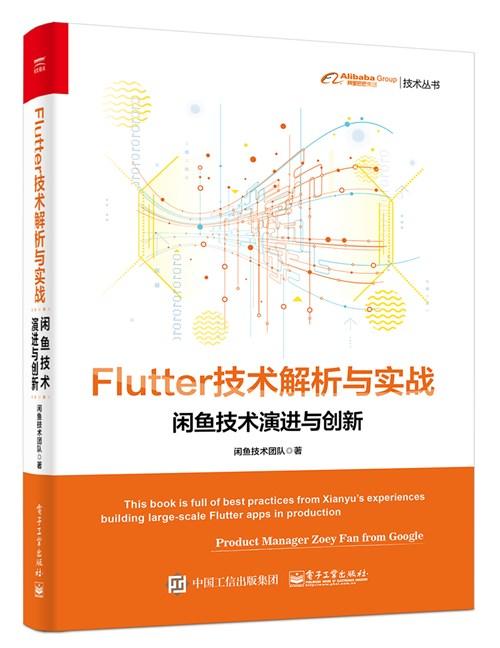 Flutter技术解析与实战——闲鱼技术演进与创新