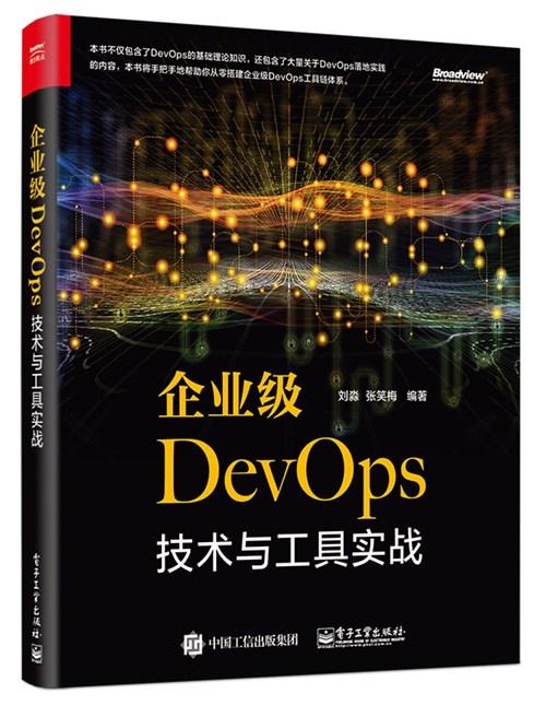 企业级DevOps技术与工具实战