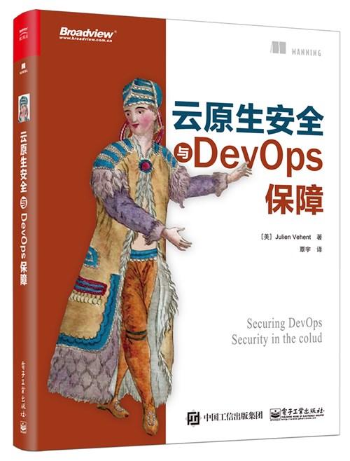 DevOps安全:云安全服务