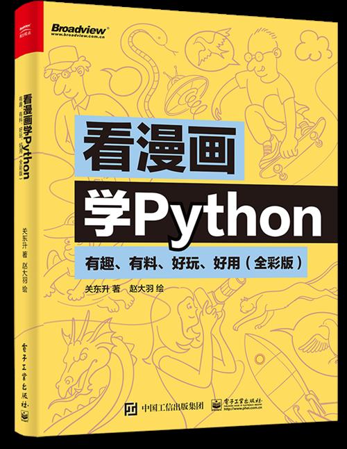 看漫画学Python:有趣、有料、好玩、好用(全彩版)