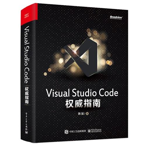 Visual Studio Code权威指南