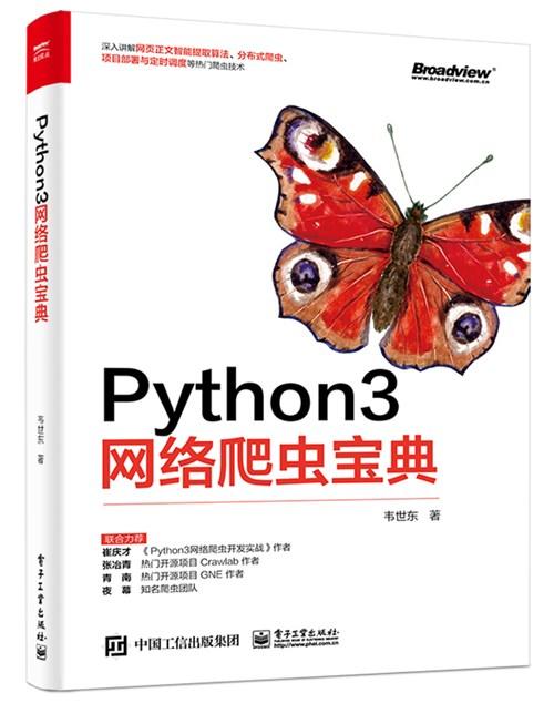 Python3网络爬虫宝典