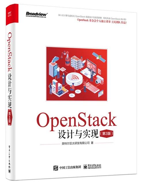 OpenStack设计与实现(第3版)