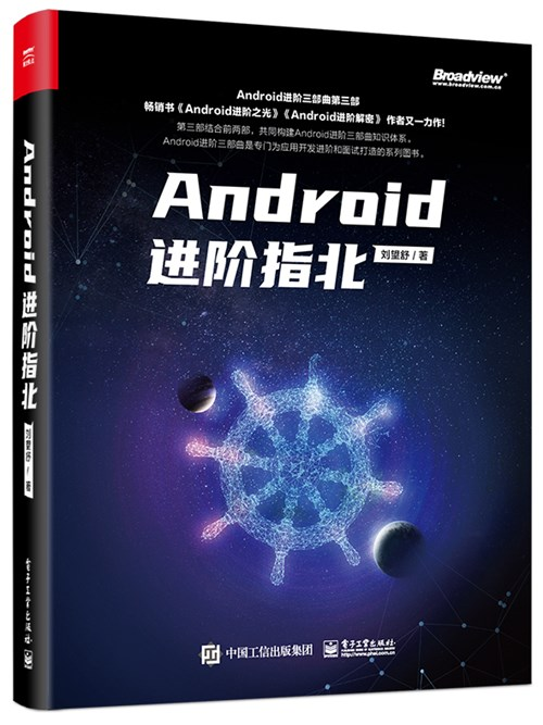 Android进阶指北