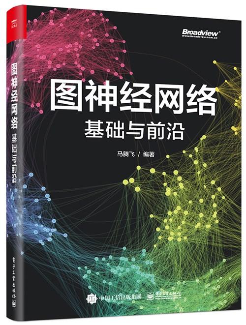 图神经网络:基础与前沿