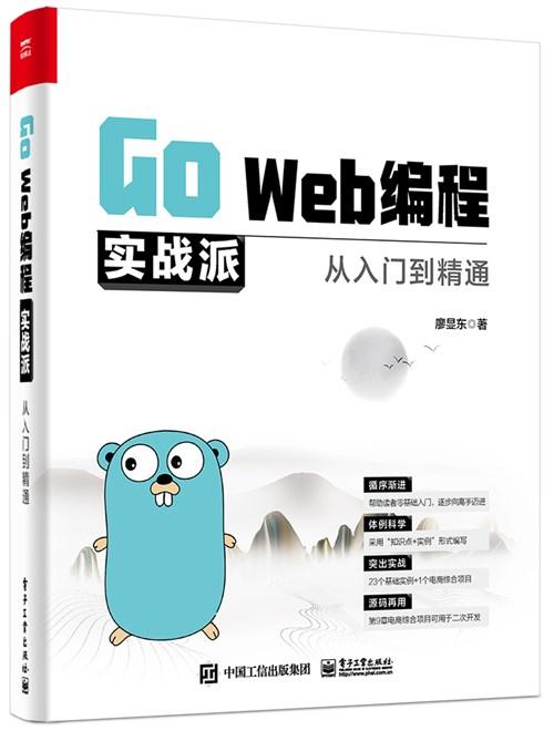 Go Web编程实战派——从入门到精通