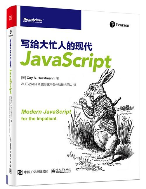 写给大忙人的现代JavaScript