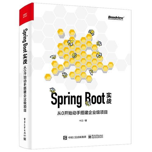 Spring Boot实战:从0开始动手搭建企业级项目