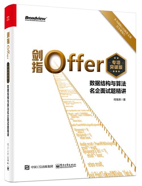 剑指Offer(专项强化版):数据结构与算法名企面试题精讲