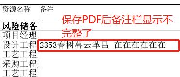保存PDF后备注栏显示不完整