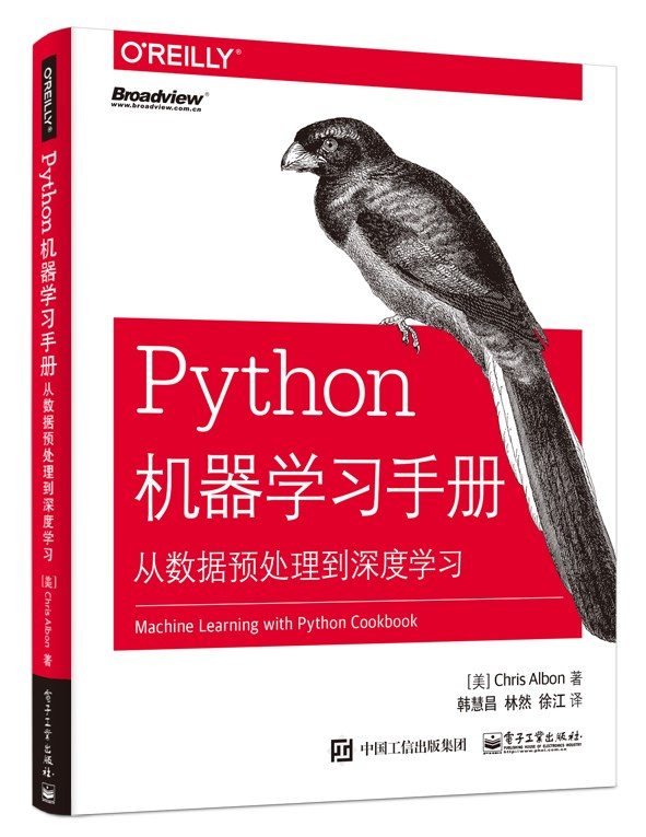Python机器学习手册:从数据预处理到深度学习-图书- 博文视点