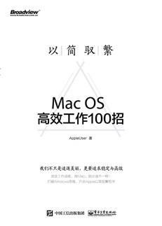 以简驭繁——Mac OS高效工作100招