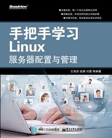 手把手学习Linux服务器配置与管理