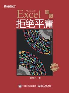 Excel图表拒绝平庸(纪念版)
