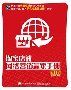 淘寶店鋪網絡營銷贏家手冊(第3版)
