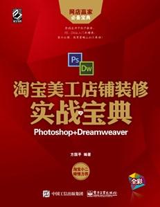 淘宝美工店铺装修实战宝典(Photoshop+Dreamweaver)(含DVD光盘1张)