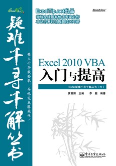 Excel 2010 VBA入门与提高