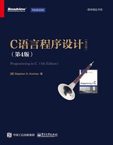 C语言程序设计(第4版)英文版