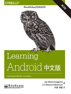 Learning Android中文版(第2版)
