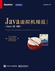 Java虚拟机规范(Java SE 8版)英文版