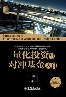 量化投資與對沖基金入門