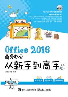 Office 2016商务办公从新手到高手