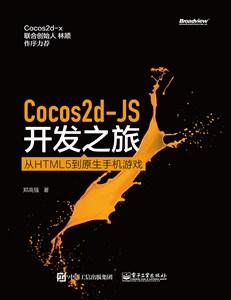Cocos2d-JS开发之旅——从HTML 5到原生手机游戏