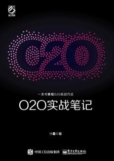 O2O實戰筆記