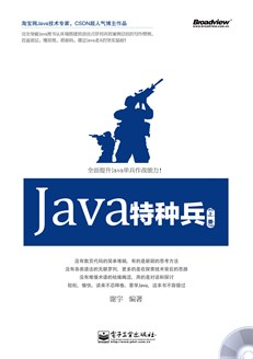 Java特种兵(上册)(含CD光盘1张)