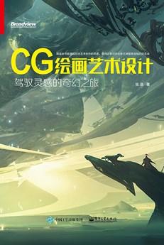 CG绘画艺术设计: 驾驭灵感的奇幻之旅