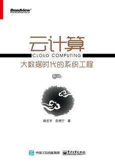 云計算:大數據時代的系統工程(修訂版)