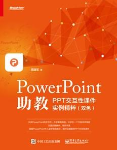 PowerPoint助教:PPT交互性课件实例精粹(双色)
