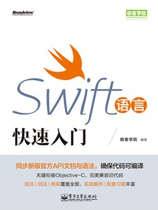 Swift語言快速入門