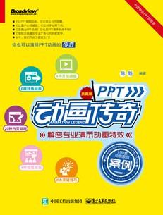 PPT动画传奇——解密专业演示动画特效(典藏版)(全彩)
